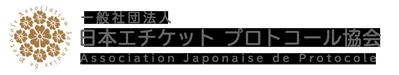 日本エチケット プロトコール協会